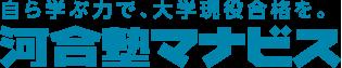 河合塾マナビス(湘南ゼミナール主催校舎)