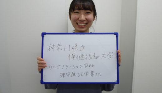 神奈川県立保健福祉大学 保健福祉学部 リハビリテーション学科 合格!