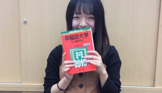 早稲田大学 文化構想学部 合格!