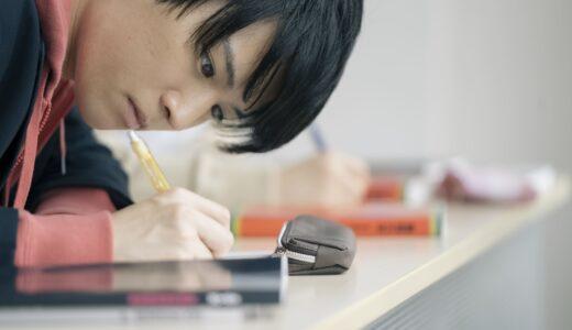 """""""大学受験のための勉強法""""って?志望校に合格するための効率の良い勉強法やポイントを解説"""