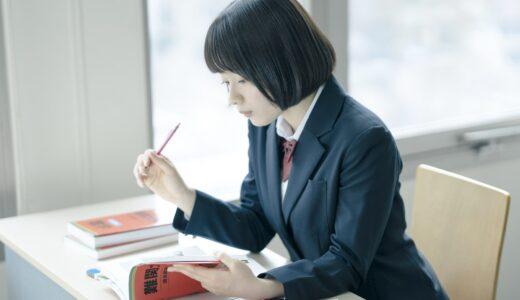 私立大学の入試の特徴・戦略的な対策って?大学入試改革によって変わることとは