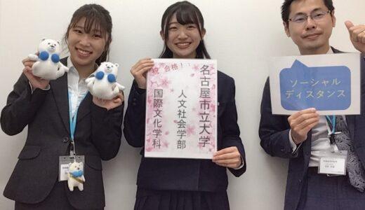 【2021年】名古屋市立大学 人文社会学部 国際文化学科 合格!