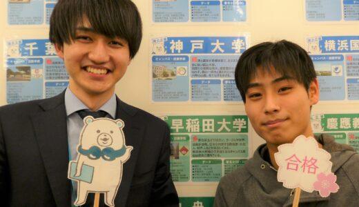 【2021年】早稲田大学 商学部 合格!