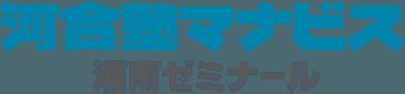 映像授業の大学受験塾 河合塾マナビス(主催:(株)湘南ゼミナール)