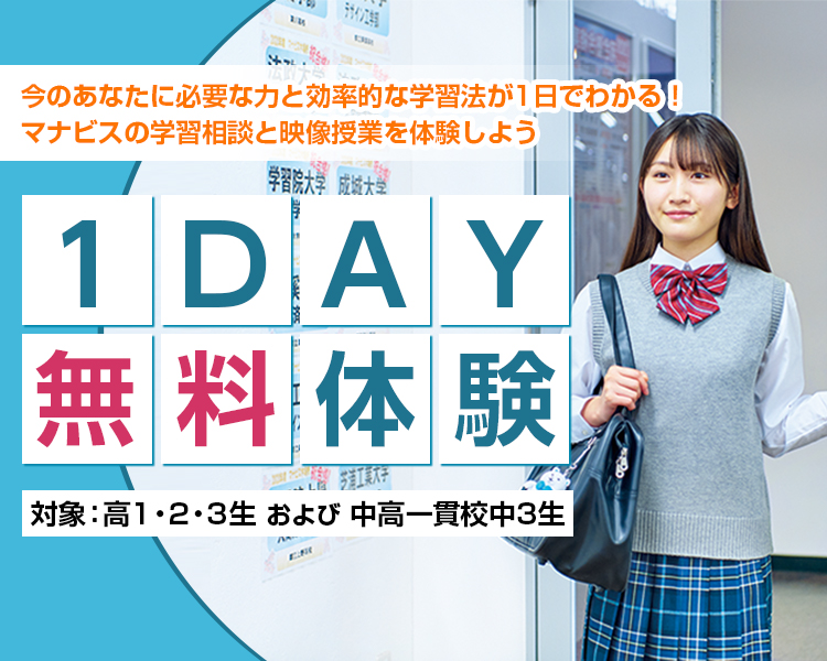 河合塾マナビス 1DAY無料体験